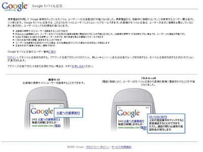 図1  数年前から積極的に検索連動型広告を実施しているGoogle。