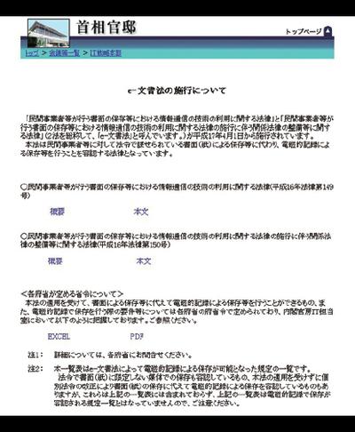 e-文書法の施行について</a>(首相官邸ホームページIT戦略本部)