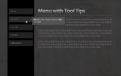 図1 完成図。マウスオーバー時にツールチップを表示する