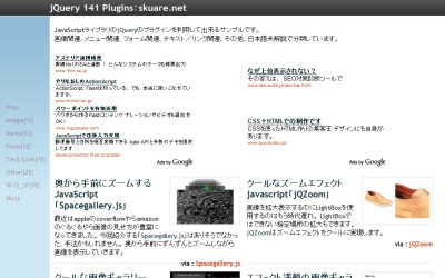 skuare.net - jQuery 140 Plugins