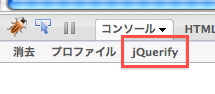 jQuerifyをクリックしてjQueryをロードする
