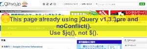 jQuerifyが有効になったことを確認 $jq()で使えるようになる