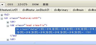 要素のHTMLを表示