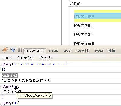 コ様々なところにconsole.log()を入れたサンプルの実行結果