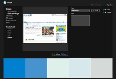 図1 色だけで見るとよりサイトのイメージが分かります。