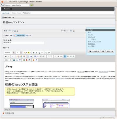図3 HTMLエディタを使ってのコンテンツの作成(例)