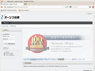 図5 日本語版Liferayの初期画面