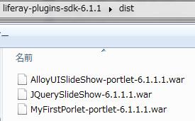 図37 liferay SDK\distフォルダに作成されたポートレットwarファイル(例)
