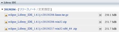図1 ダウンロード可能な日本語Liferay IDE版