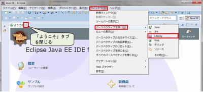 図3 Liferay IDEの初期画面