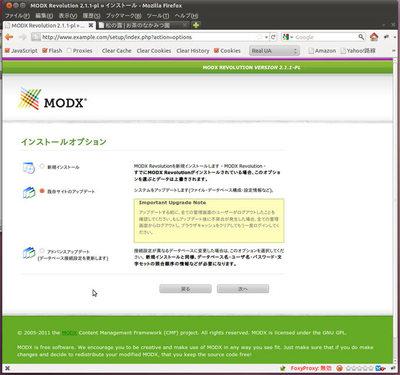 ブラウザでhttp://www.example.com/setup/を表示