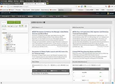 図1 MODx-2.2.0-pl2の管理画面トップ