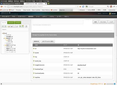 図3 Amazon S3の設定画面