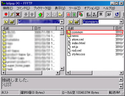 図6 FFFTPを使ってFTP経由でアップロードしている様子