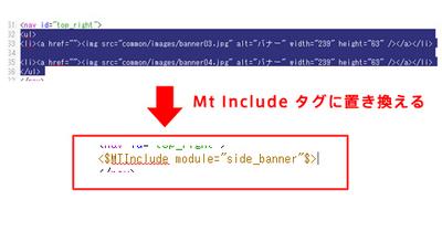 図4 MT Includeタグに置き換える