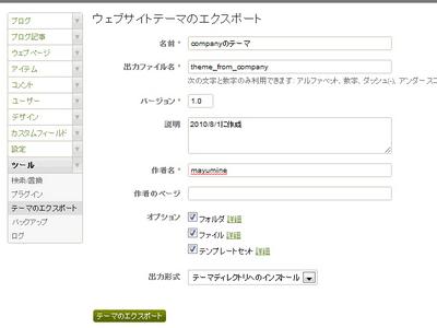 ウェブサイトテーマのエクスポートを開く