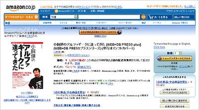 Amazonで主に取り扱われている本やCD・DVDは,購入ボタンがすぐにクリックできる位置にある