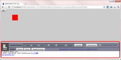 図2 開発時のブラウザ画面の開発コンソール