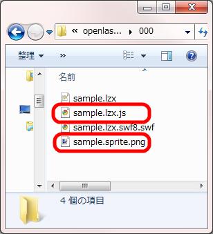 図8 SOLOモードでコンパイル実行すると実行可能ファイルが生成される(html5の場合)