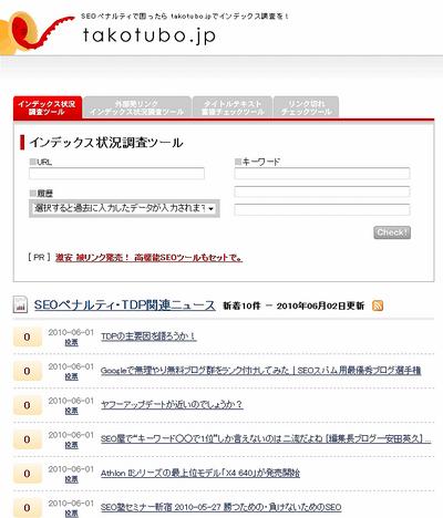 図1 takotubo.jp