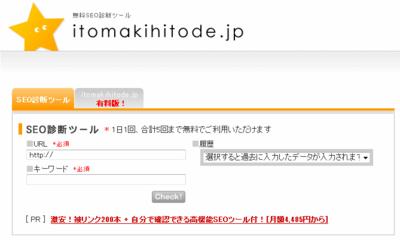 図1 itomakihitode.jp
