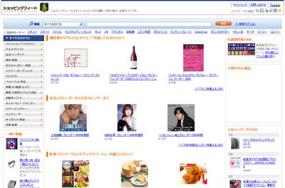 図1 商品検索サイト「ショッピングフィード」