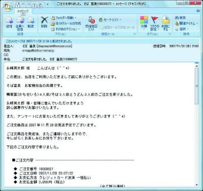 図5 確認メール。迅速な送信が必要となる