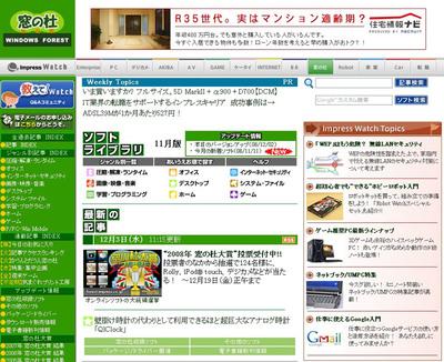 図 窓の杜。ネット上からソフトをダウンロード!さまざまなソフトをダウンロードできるサイト。有料・無料のソフトが豊富に揃っている。