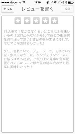 Yelpの投稿機能周りのデザイン