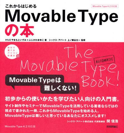 図1 『これからはじめるMovable Typeの本』は,赤い帯が目印!