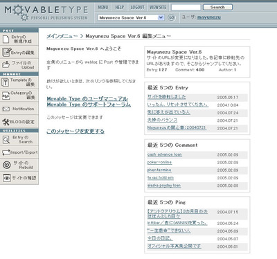 図2 2003年に発表されたバージョン2.64の管理画面。私たちが最初に目にしたMTはこんな見た目だった
