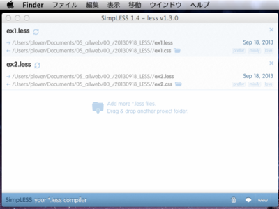 SimpLESS操作画面