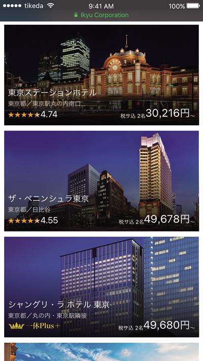 図5 一休.comのスマートフォンサイト