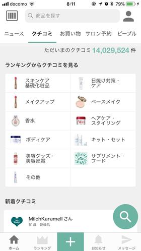 図3 @cosmeのiPhoneアプリ