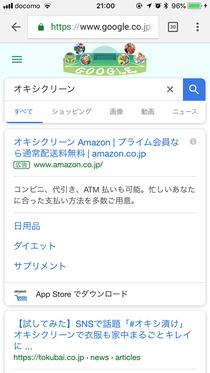 図1 GoogleのWebサイト