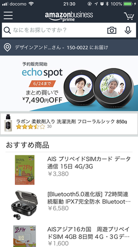 図3 AmazonのiPhoneアプリ