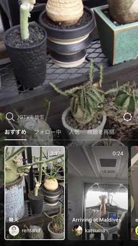 図4 InstagramのIGTV(Androidアプリ)