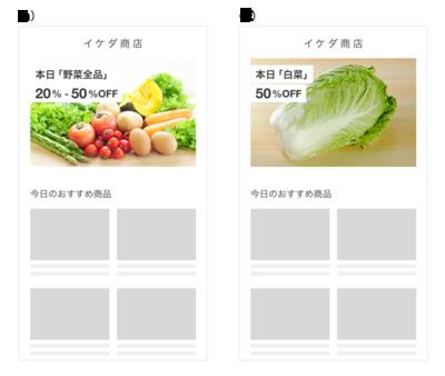 図6 お店のトップ画面のキーコンテンツでの事例