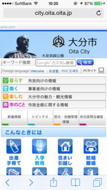 トップページだけがスマートフォンに対応している例