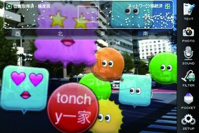 セカイカメラは頓智・が開発したiPhone用AR(Augmented Reality)アプリケーション。カメラで写す目の前の光景に,ユーザが投稿した「エアタグ」が重なって表示される(写真提供:頓智・)
