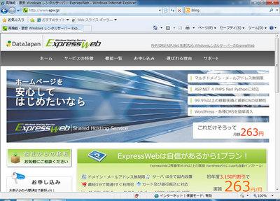 図1 ExpressWebのホームページ