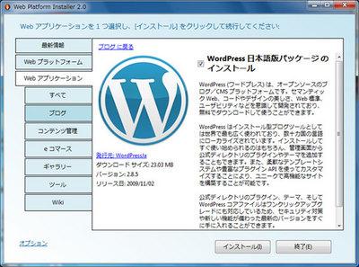 図1 Web PIの画面