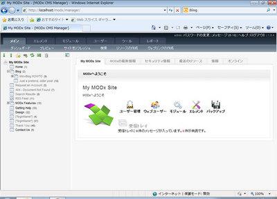 図1 MODxの起動画面