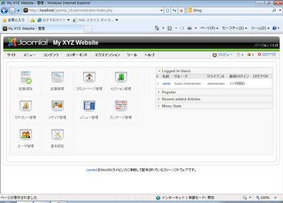 図4 日本語化ファイルを使って日本語UI表示されたJoomla!
