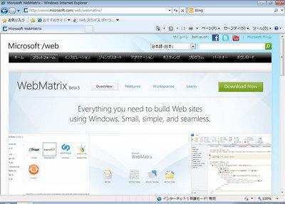図1 Web PI 3.0の紹介ページ