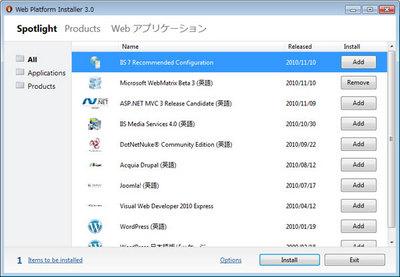 図4 Web PI 3.0のユーザインターフェース