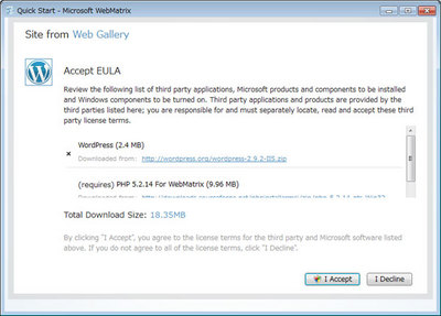 図8 インストールされるソフトの使用許諾画面