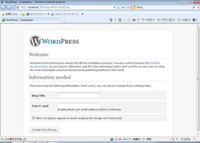 図12 WrodPressセットアップ