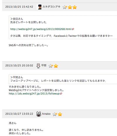 WebSig24/7でのBacklog活用例(その2)