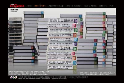 図2 積み上がるカセットテープから番組テープを選択する